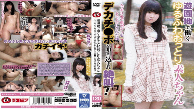 Lycopene/DaydreamClan RPIN-019 Jav Video Loose Stuff Working At Amusement Parks Amusement Amateur Mutirimuri After Scratching The Body Of The Body - Japanese AV Porn