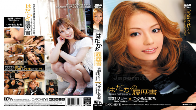 CatchEye drc-053 Sally Yoshino, Yuki Tsukamoto Jav Uncensored - Japanese AV Porn