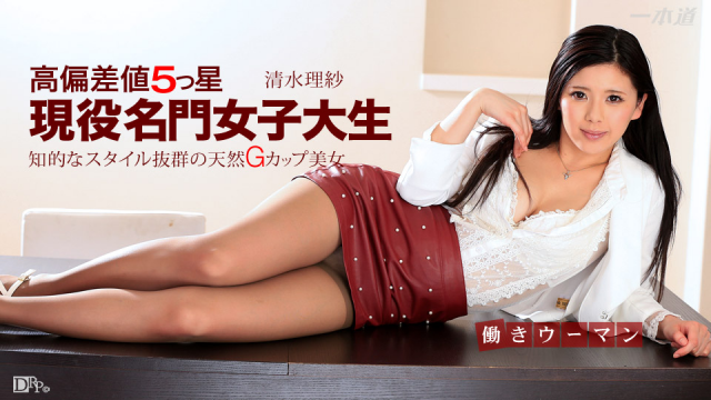 AV Videos 1Pondo 082215_140 Risa Shimizu to work Woman ~ Horny Terri of Katekyo!