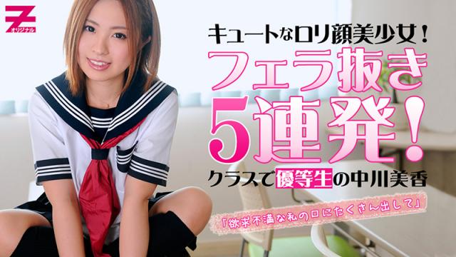 [Heyzo 0267] Mika Nakagawa a Kinky Student Lost in a Wild Fantasy - Japanese AV Porn