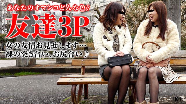 AV Videos Pacopacomama 092216_169 - Momoka Inoue, Chika Sakazaki - Jav Porn Streaming