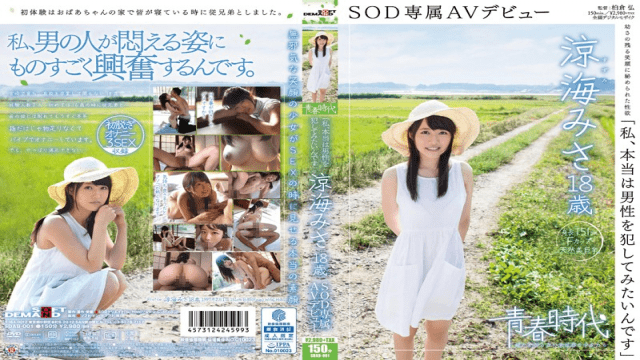 SODCreate SDAB-001 Misa Suzumi I Want To Really Committed A Male 18-year-old SOD Dedicating AV Debut - Japanese AV Porn