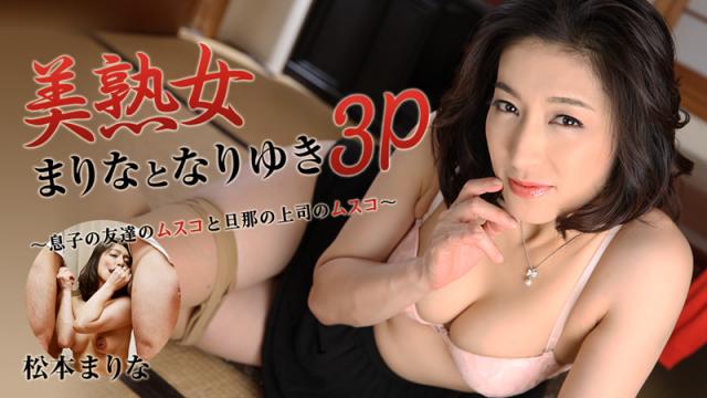 AV Videos [Heyzo 0841] Marina Matsumoto Threesome with a Beautiful Milf