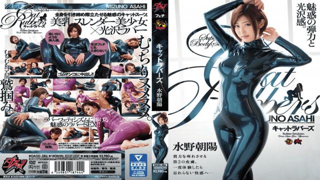 Das DASD-386 Asahi Mizuno Cat Lovers Mizuno Chaoyang - Japanese AV Porn
