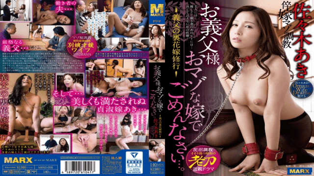 AV Videos MarxBrothers MRXD-016 Aki Sasaki Your Father-in-law Like I'm Sorry In Your Masochist A Daughter-in-law Back Bride Training - Aki Sasaki Of Father-in-law