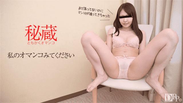AV Videos 10Musume 092417_01 Ai Nonomura AV Masturbation Treasured Manco Selection Make moist damp pussy