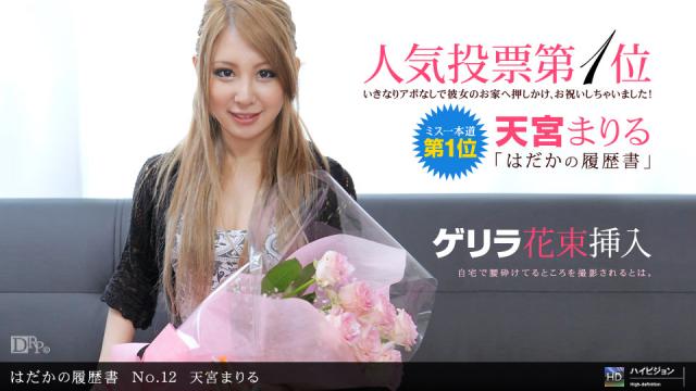 AV Videos 1Pondo 091711_177 Mari Tenmi Nakata's resume No. 12