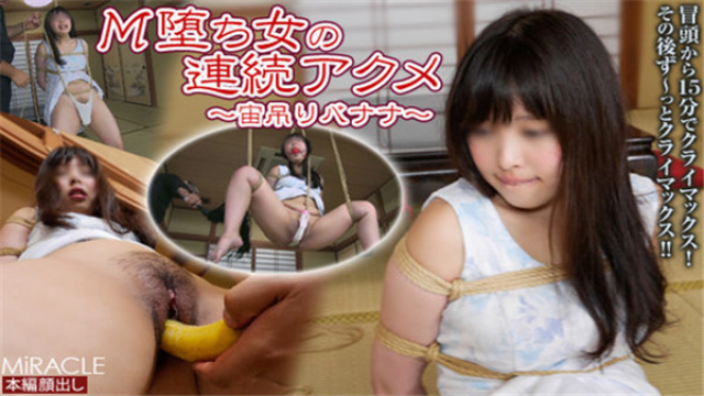 AV Videos SM Miracle e0825 Nana M Fallen Woman 's Continuous Acme ~ Suspended Banana
