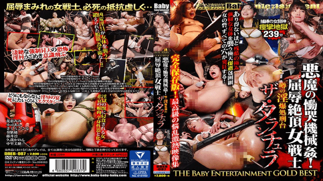 BabyEntertainment DBEB-087 Devil's Wailing Machine Humiliation Cum In Female Warrior Rumored Ancestry Execution Platform - Japanese AV Porn