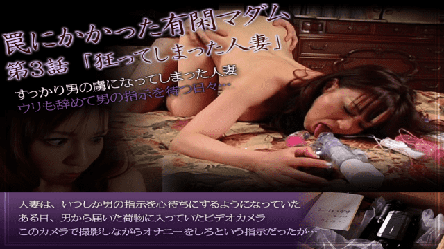 Jukujo-club 6694 Yuuki Tsukamoto An Entrapped Madam  Part3 quotA Collapsed Wifequot Jukujo Club - Japanese AV Porn