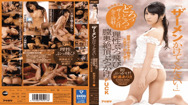 IdeaPocket IPZ-780 Arisa Shindo Please Put Semen ... Reason Buttobi Vagina Interior Large Ascension In The Capstone Topped FUCK Vagina Interior Vaginal Portion Of Cervix Stimulation!First Saddle Tide!First Topped!Doroddoro Tsu Semen Juice All Bath Cum! S - Japanese AV Porn