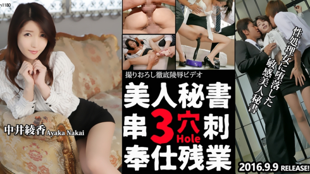 [TokyoHot n1180] Ayaka Nakai - Beautiful Secretary Secret 3 Holes - Japanese AV Porn