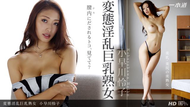 AV Videos 1Pondo 102513_685 Kobayakawa Reiko - Transformation Nasty Busty MILF