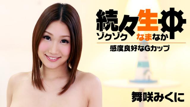 [Heyzo 0907] One after another Namachu ~ sensitivity good G cup ~ - MaiSaki kingdom - Japanese AV Porn