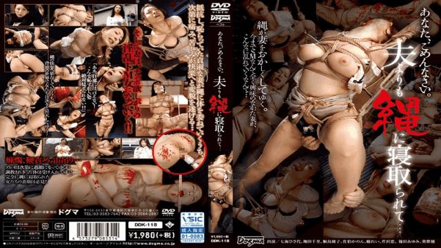 Dogma DDK-118 Honey Im Sorry. Seduced More By Rope Than Her Husband... - Japanese AV Porn