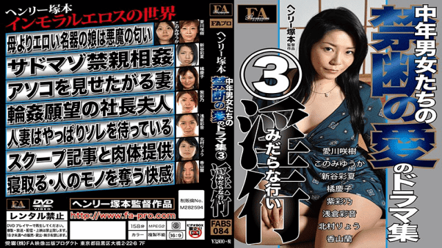 FA Pro FABS-084 A Henry Tsukamoto Production Middle Aged Men And Women In A Collection Of Forbidden Love And Drama 3 Where Lust Takes You - Japanese AV Porn