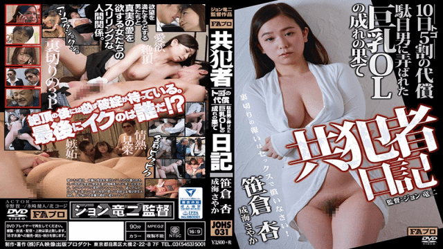 AV Videos FA Pro JOHS-031 Journal Of A Partner In Crime The Price For Cutting Her Debts In Half See What Happens To A Big Tits Office Lady Who Dates A Loser An Sakura, Sayaka Narimi