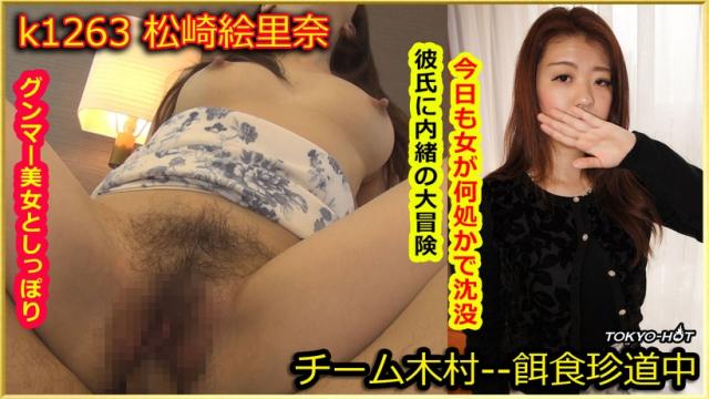AV Videos [TokyoHot k1263] Go Hunting! - Erina Matsuzaki - Japan Adult Tubes Site