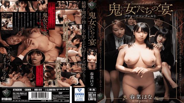 AV Videos Attackers RBD-819 Ogress' Party Lovers Concerto Hana Haruna