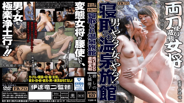FAPro DTRS-033 The NTR Hot Springs Inn The Bisexual Action Perverted Madam Megumi Shino, Yuko Ohashi - Japanese AV Porn