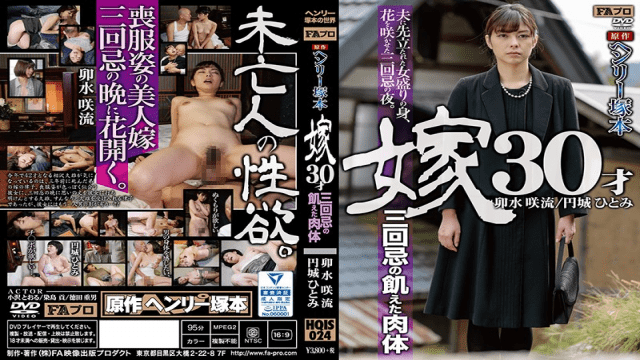 FAPro HQIS-024 A Henry Tsukamoto Production A 30 Year Old Bride On The Second Anniversary Of Her Husband's Death, Her Body Hungers For Sex Hitomi Enjoji, Saryu Usui - Japanese AV Porn