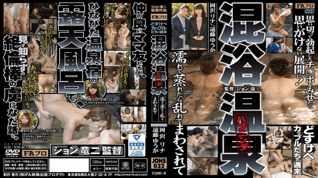 AV Videos FAPro JOHS-032 Rina Ozakawa Wound And Disturbed When The Big Fucking Couple Our Weekend Mixed Bathing Happening Wet Stuffiness