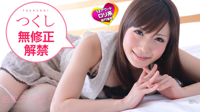AV Videos Caribbeancom 062312-056 Tsukushi - spoiled Vol.21 horsetail