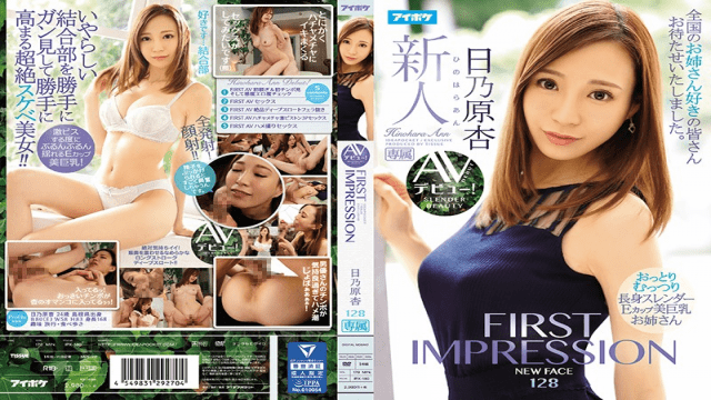 FHD IdeaPocket IPX-180 FIRST IMPRESSION 128 Oitto Muzutsuri Long Slender E Cup Beautiful Big Breasts Sister AV Debut! Kyo Haruhara - Japanese AV Porn