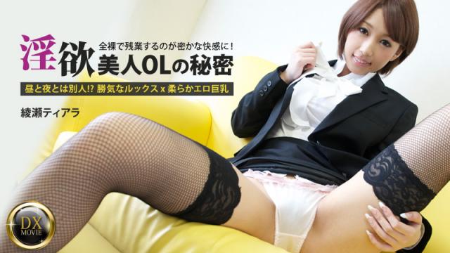 Heyzo 0290 Ayase Tiara (Ayase Tyarena) After scheduled time Da Shukabe membership - every day pleasure of nymphos OL - jap AV Porn