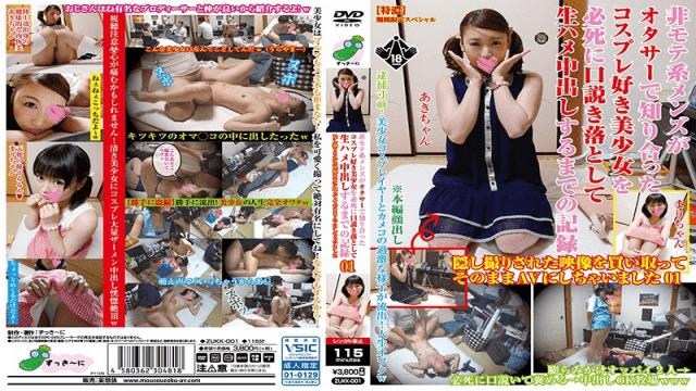 Mousouzoku ZUKK-001 Uta Sachino Non-Mote-based Men's Is I Have To As AV And Bought The Record Hidden Camera Video - Japanese AV Porn