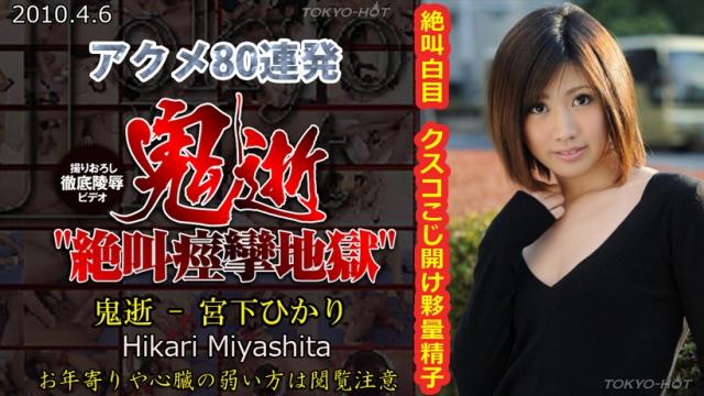 TokyoHot n0525 Hikari Miyashita Fuck of rapture - Jav Uncensored - Japanese AV Porn