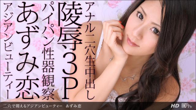 1Pondo 070313_620 - Ren Azumi - Asian Porn Movies - Japanese AV Porn