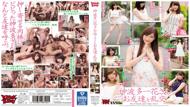 Zukkon/Bakkon ZUKO-109 Friends And Promiscuity That Kan'nami Multi Ichihana's Has Been Calling - Japanese AV Porn
