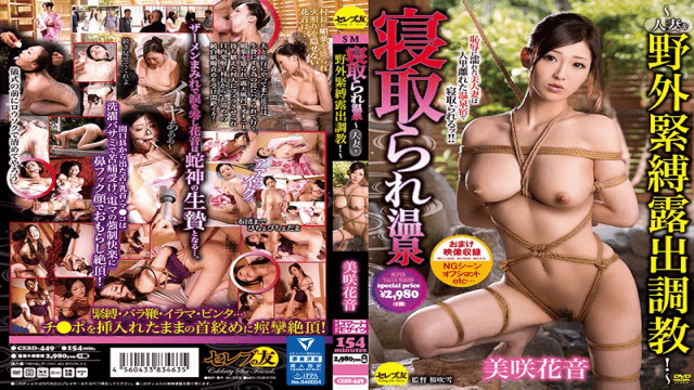 Hakusuiriki FHD CESD-449 Kanon Misaki Debut AV Cuckold Bedding Away Hot Springs Married Women Outdoor Bondage Exposure Training - Japanese AV Porn