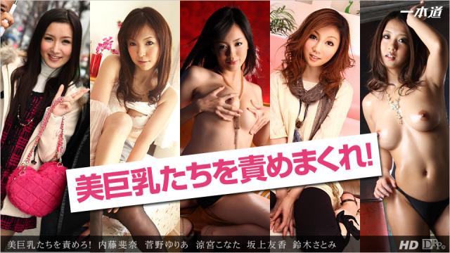 AV Videos 1Pondo 120613_001 Satomi Suzuki Yuria Kanno Konata Suzumiya Yuuka Sakaue Ayana Naito