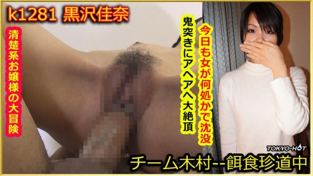 AV Videos [TokyoHot k1281] Go Hunting!--- Kana Kurosawa