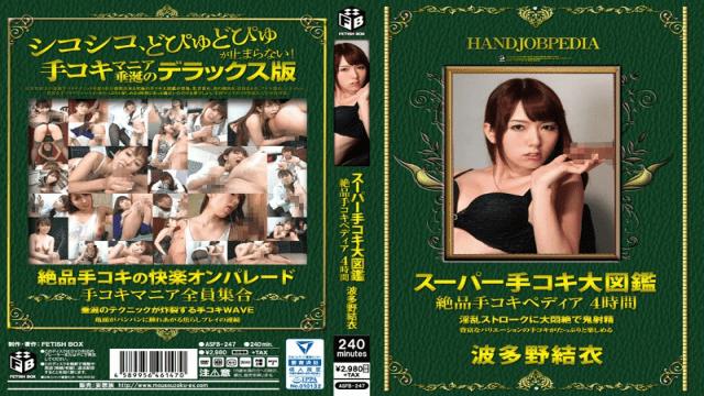 FetishBox/Mousouzoku ASFB-247 Yui Hatano Super Handjob Encyclopedia - Premium Handjob-apedia 4 Hours - Japanese AV Porn