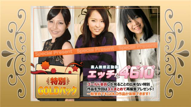 H4610 ki170909 Adult Mature Fuck Horny 4610 gold pack 20 years old - Japanese AV Porn