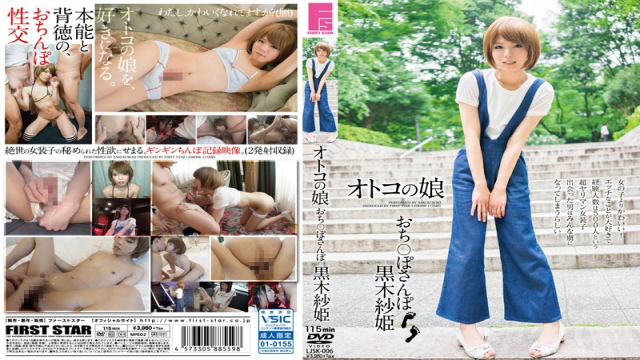 First Star LJSK-006 Saki Kuroki A Boy Girl Take A Walk With My Cock - Japanese AV Porn