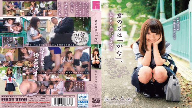 "AV Videos FirstStar FSGD-001 Natsuka Saotome Fuck Girl is ""Kana"". Pleasure you learned by being fucked Free"