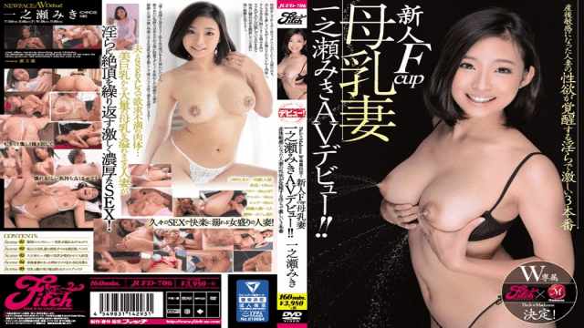 AV Videos Fitch JUFD-706 Miki Ichinose Fitch × Madonna W Dedicating Decision!Rookie Fcup Breast Milk Wife Ichinose Miki AV Debut