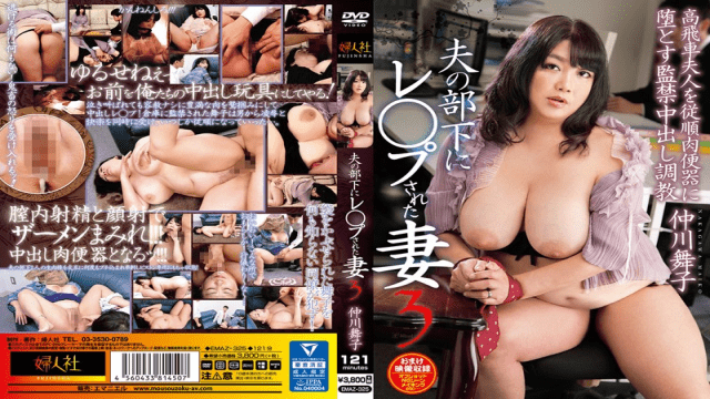 Fujinsha/Emmanuelle EMAZ-325 Maiko Nakagawa Les Subordinates Husband ○-flops Have Been Wife 3 - Japanese AV Porn