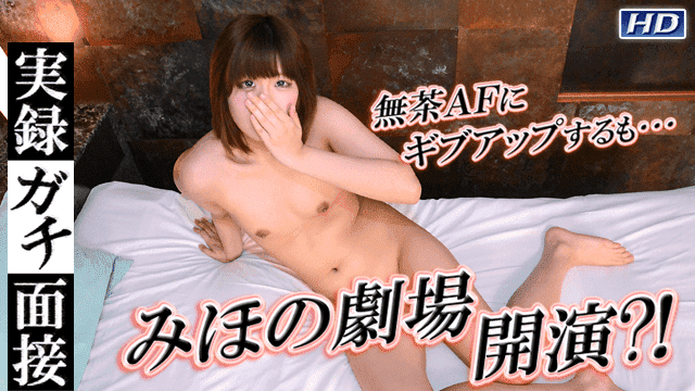 GACHINCO GACHI1086 CD3 MIHO Reality Gachi INTERVIEW - Japanese AV Porn