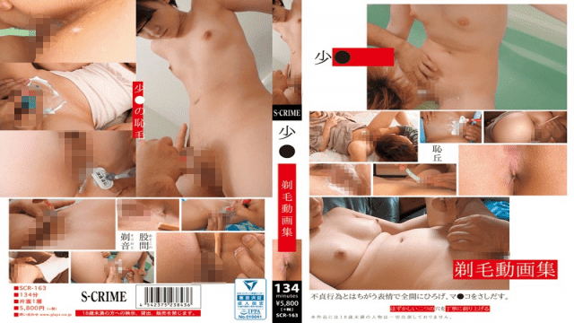 Glay'z SCR-163 barely legal Shaving pictures collection - jap AV Porn