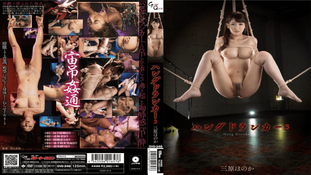 Glory Quest GVG-349 Honoka Mihara Hang De Ranker 3 - Japanese AV Porn