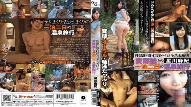 AV Videos GloryQuest BSY-010 Maki Hoshikawa Vigorous Lust Oral Lust A 2 Day 1 Night Hot Springs Vacation With A Perverted Girl Who Loves Sloppy Wet Kisses