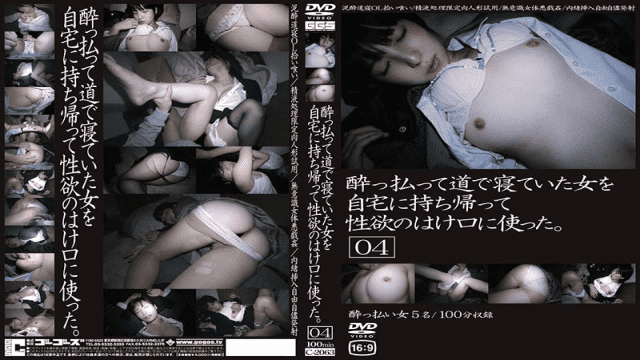 Gogos C-2063 We Used a Girl We Found Drunkenly Sleeping On The Street Back Home To Use Her as A Lust-Hole. 04 - Japanese AV Porn
