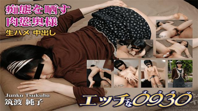 AV Videos H0930 ki170212  Junko Tsukuba