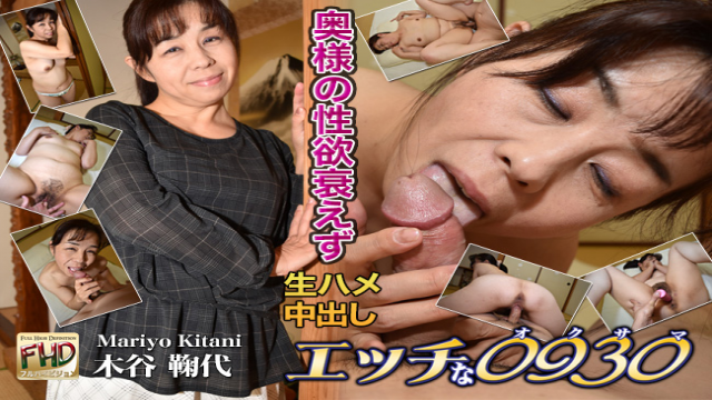 AV Videos H0930 ori1435 Mariyo Kitani - Jav Porn Streaming
