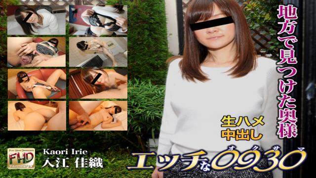H0930 ori1440 Kaori Irie - Asian intercourse Porn Tubes - jap AV Porn
